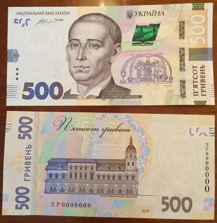 В Украине зафиксированы поддельные банкноты в 500 грн
