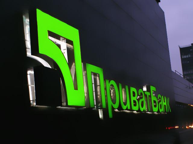 «Приватбанк» станет собственностью государства