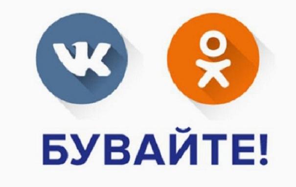 В Украине российские соцсети оказались под запретом