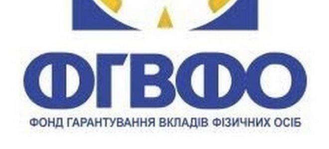 ФГВФЛ выставил на продажу активы на сумму более 7 млрд грн