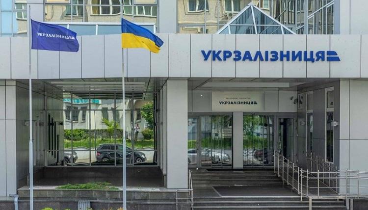 УЗ объявила о сокращении сотрудников центрального офиса