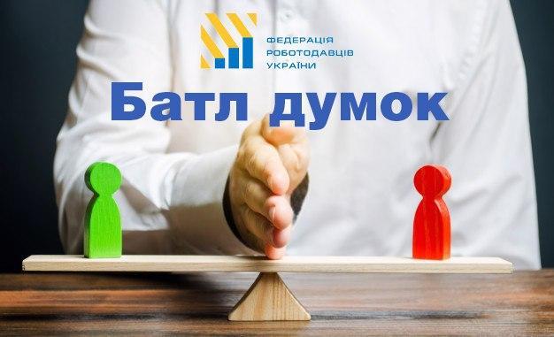 Законопроект о преференциях украинских заводов при госзакупках: ФРУ вызвала СУП на батл