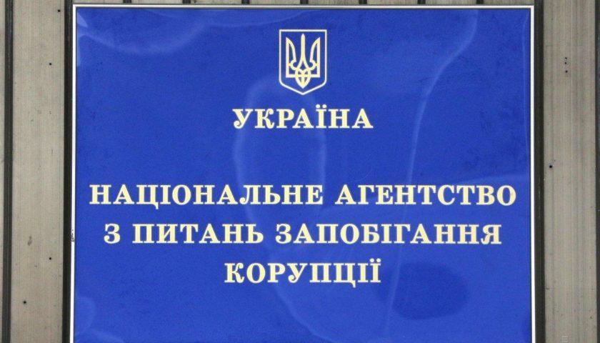 НАПК намерено закрыть 62 дела из-за решения КСУ о декларациях