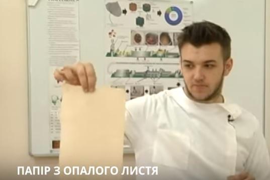 16-летний украинец изобрел технологию производства бумаги из опавшей листвы