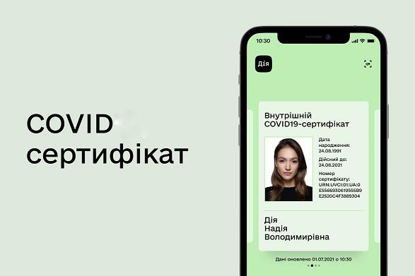 Украинцы смогут получать бумажные сертификаты о вакцинации через портал «Дія»