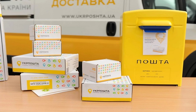 «Укрпочта» в Киеве продала склады на 18 миллионов
