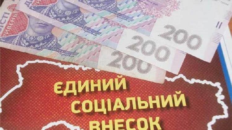 Верховная Рада приняла закон об отмене ЕСВ и отсрочке штрафов во время карантина