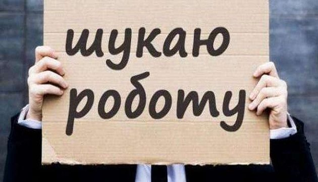 Во II квартале число безработных в Украине сократилось — Госстат