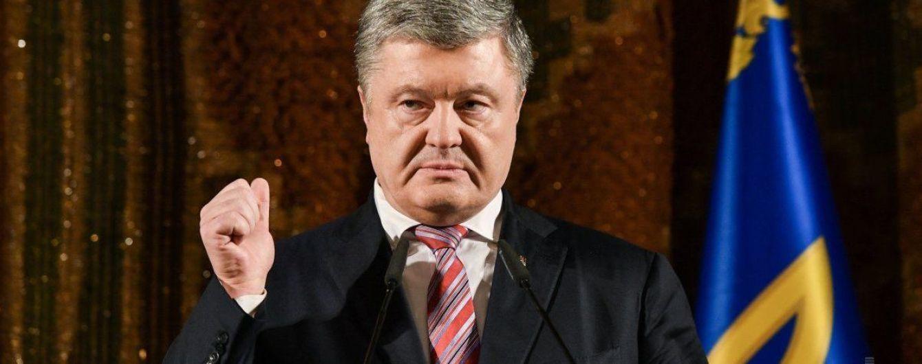ГБР открыло очередное дело в отношении Порошенко