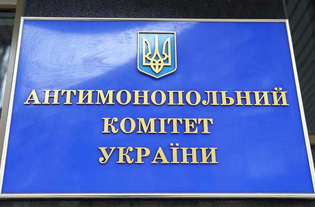 АМКУ наложил штраф на три компании за сговор при продаже газа аэропорту Борисполь