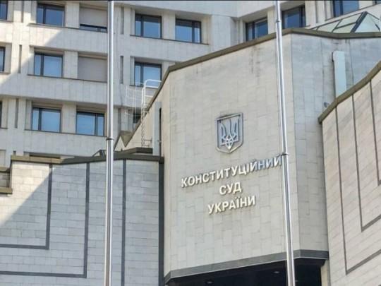 В КСУ поступило представление об отмене языкового закона