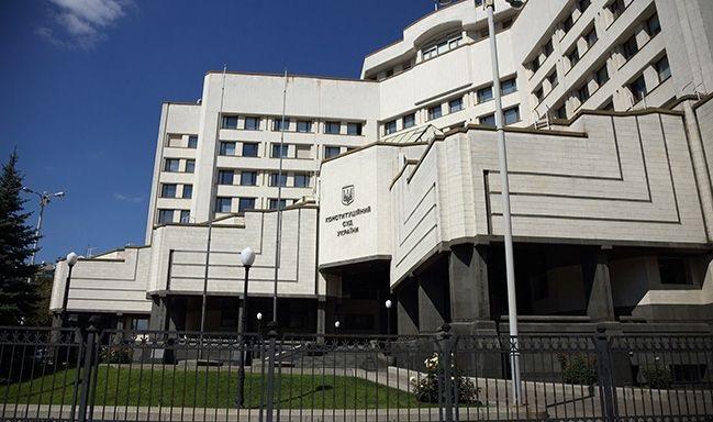 КСУ опубликовал решение об отмене статьи о незаконном обогащении