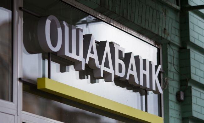 Ощадбанк проиграл РФ суд о взыскании убытков за оккупацию Крыма