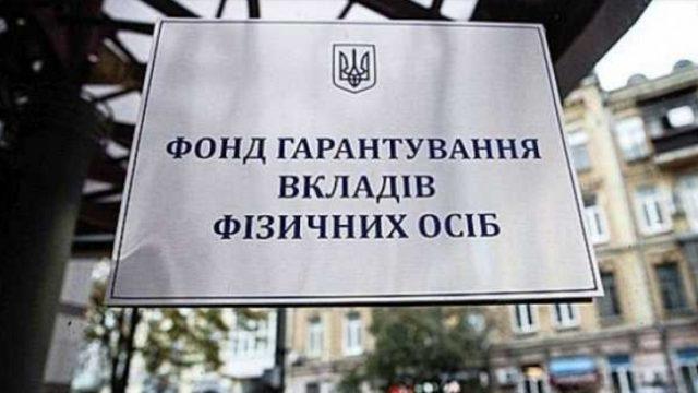 ФГВФЛ в июле продал активы банков почти на 210 млн гривен