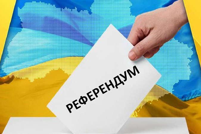В Раде зарегистрировали законопроект о местном референдуме