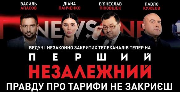 Журналисты закрытых Зеленским телеканалов объединились в