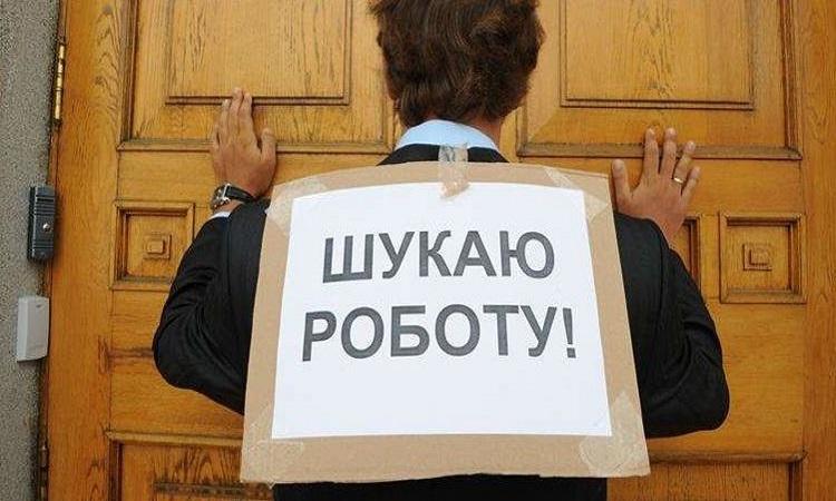 По программе частичной безработицы выплатили 55 млн гривен - Минэкономики