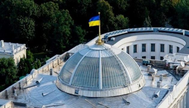 Парламент направил в КСУ законопроект о назначении директоров НАБУ и ГБР