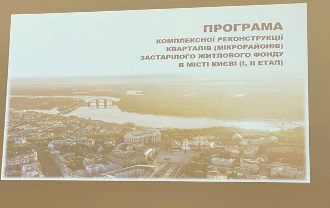 В столице начали разработку проекта реконструкции устаревшего жилья