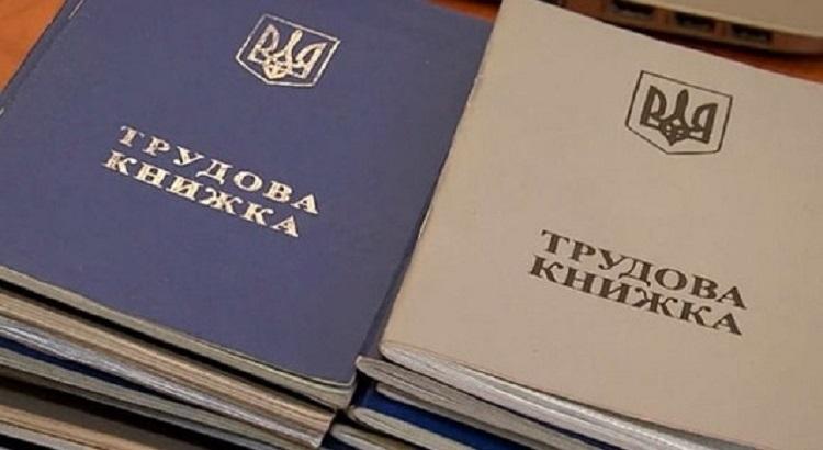 Вступил в силу закон об использовании электронных трудовых книжек