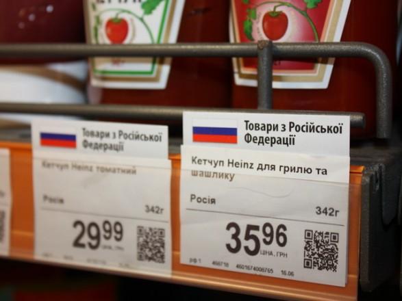 Украина продлила запрет на ввоз товаров из РФ до 2020 года