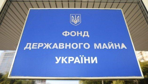 ФГИУ в 6 раз перевыполнил план по поступлению в бюджет от приватизации