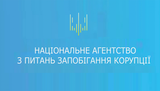 НАПК направило в суд админпротоколы на экс-руководителя ГФС