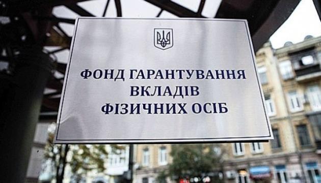 ФГВФЛ в июне продал активы банков на 453 млн гривен
