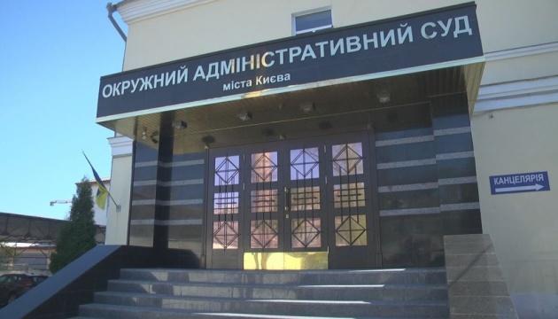 ОАСК открыл производство по делу об обжаловании создания Морадминистрации