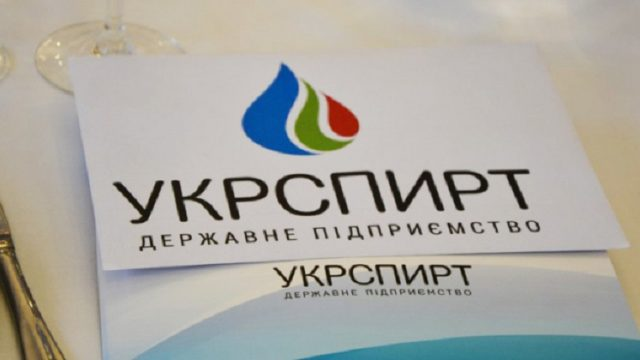 Первый из объектов «Укрспирта» продали за 55 млн грн