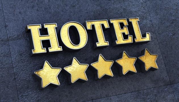 Два украинских отеля получили 5 звезд