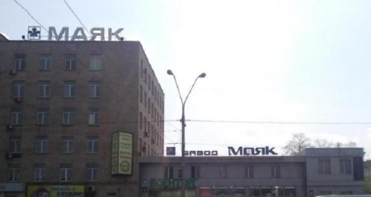 Столичная прокуратура завершила расследование против экс-главы завода «Маяк»