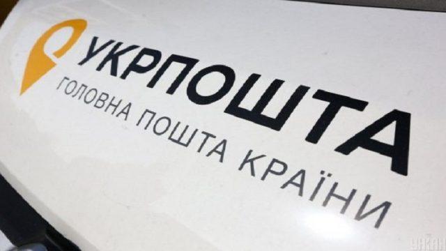 «Укрпочта» получила квартальный убыток на 128 млн гривен