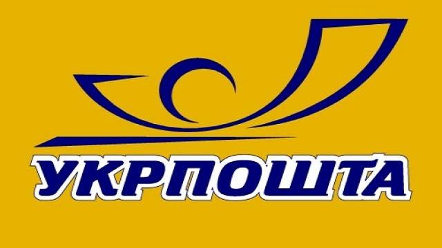«Укрпочта» начала закупать электроэнергию по рамочным соглашениям