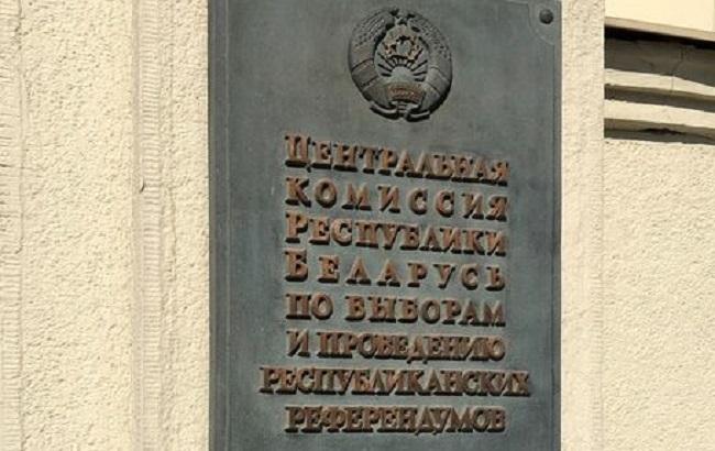 ЦИК Беларуси огласил итоги выборов президента