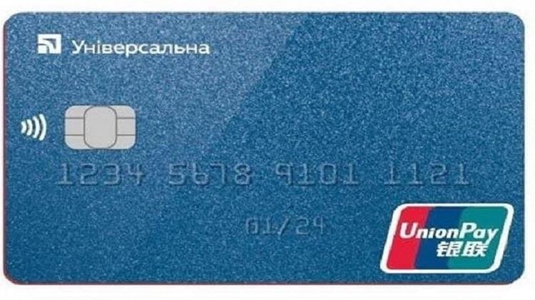 ПриватБанк начал выпускать карты UnionPay