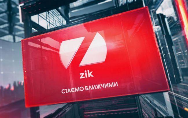 Нацсовет оштрафовал телеканал ZIK на 341 тыс грн