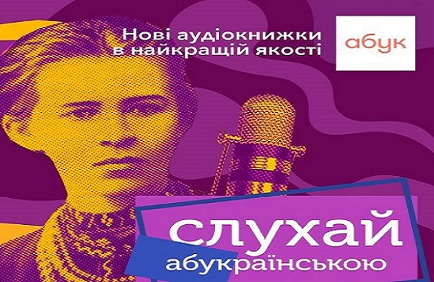 Украинцы запустили мобильную библиотеку аудиокниг