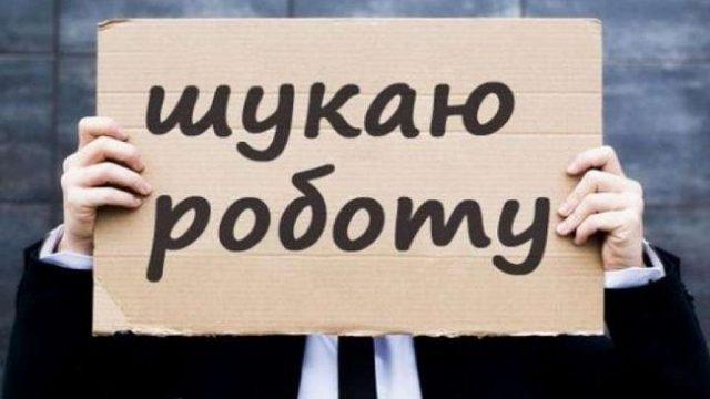 Служба занятости за 9 месяцев трудоустроила около полумиллиона украинцев