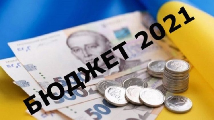 Верховная Рада приняла Госбюджет-2021