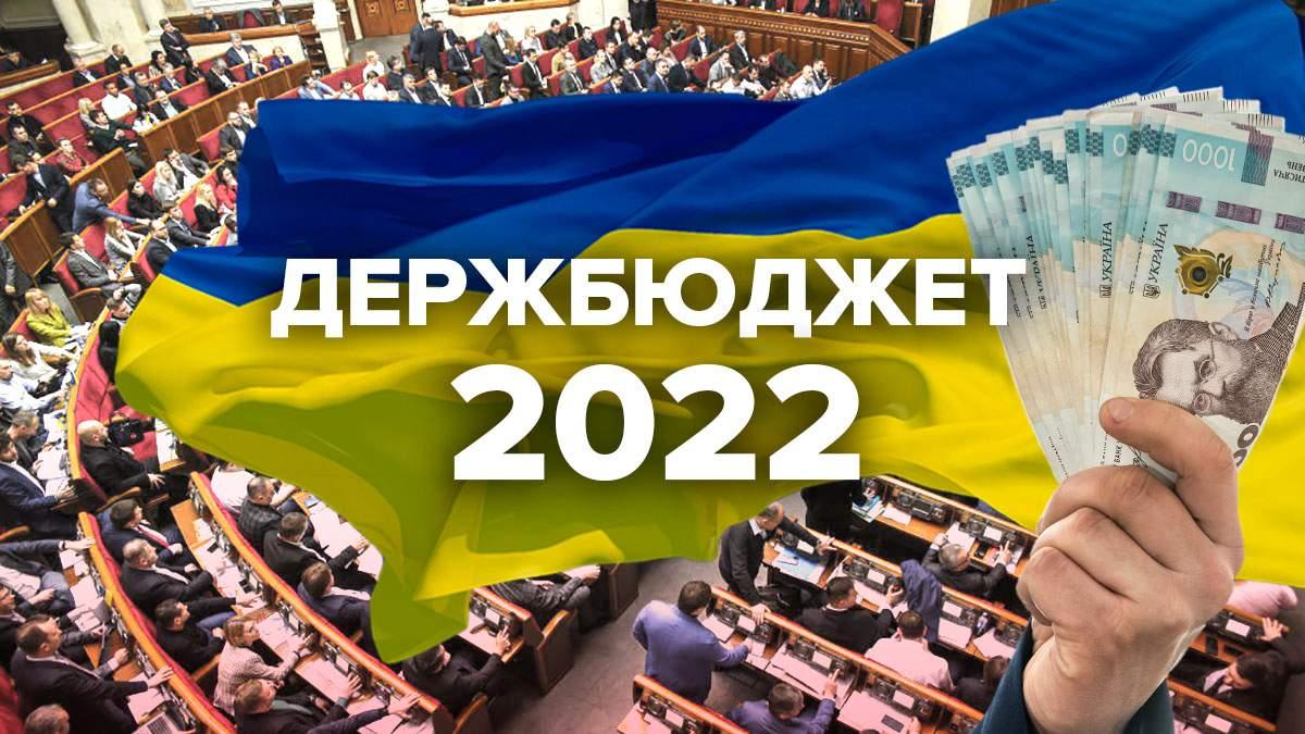 Проект Бюджета-2022 предусматривает увеличение финансирования Кабмина