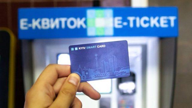 В Киеве запустили единый е-билет