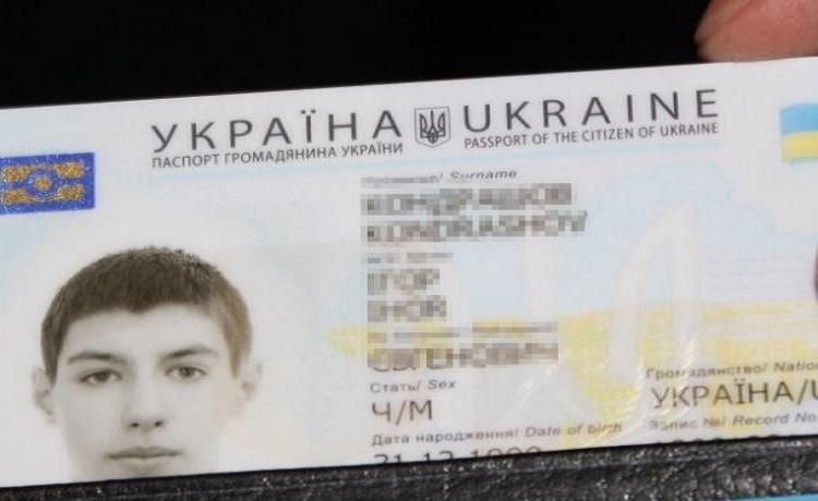 В Украине заработал комплексный сервис ID-14