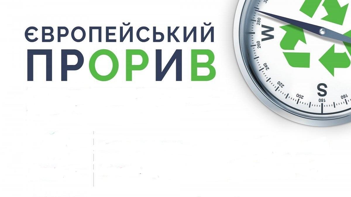 В Україні вперше з'явиться організація розширеної відповідальності виробників - Європейський прОРиВ