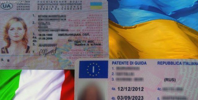 Украина и Италия подписали новое соглашение о признании водительских удостоверений