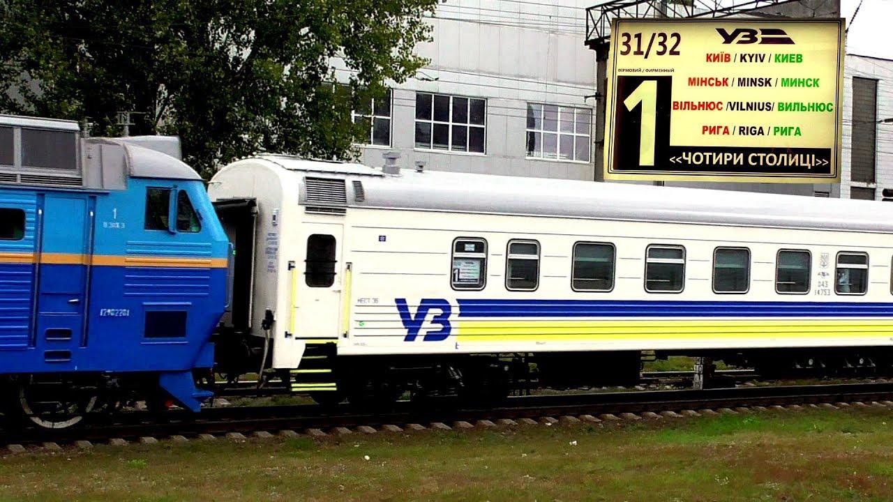 Поезду 4-х столиц добавили вагонов