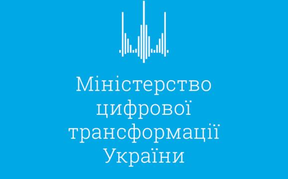 Минцифры за полгода сэкономило 3 млрд гривен на IT-закупках