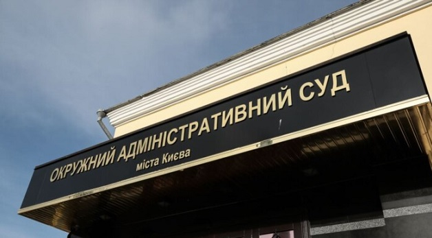 Три фигуранта санкционного списка СНБО просят суд отменить санкции против них