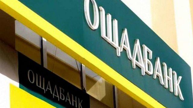 Ощадбанк выплатит в госбюджет 897 млн гривен дивидендов
