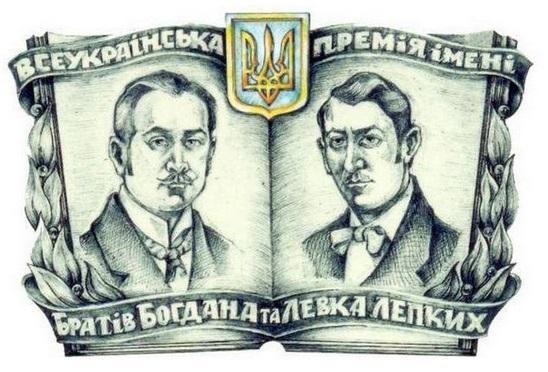 Определены лауреаты Всеукраинской литературно-художественной премии им. Братьев Лепких